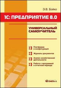 Книга 1С: Предприятие 8.0: Универсальный самоучитель. 2-е изд. Бойко