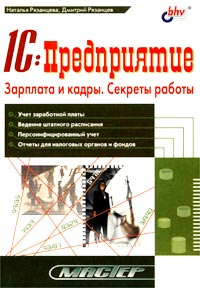 Книга 1С: Предприятие. Зарплата и кадры. Секреты работы. Рязанцева