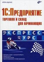 Книга 1С: Предприятие. Торговля и склад для начинающих. Экспресс-курс. Ощенко