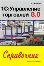 Купить Книга 1С: Управление торговлей 8.0 Справочник бухгалтера. Кульбицкий