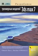 Книга Разработка трехмерных моделей в 3ds max 7. Стивен Тилл