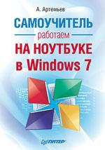 Книга Работаем на ноутбуке в Windows 7. Самоучитель. Артемьев