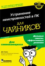 Книга Устранение неисправностей в ПК для чайников.  3-е изд. Гукин