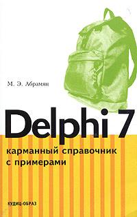 Книга Delphi 7. Карманный справочник с примерами. Абрамян