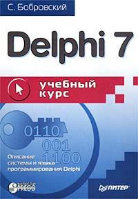 Книга Delphi 7. Учебный курс. Бобровский. Питер