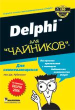 Купить Книга Delphi для чайников. Нил Дж. Рубенкинг