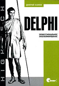 Книга Delphi. Профессиональное программирование. Осипов