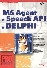 Книга MS Agent и Speech API в Delphi (+ CD). Буторин