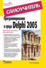 Книга Программирование в среде Delphi 2005. Самоучитель. Галисеев