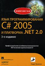 Книга Язык программирования C# 2005 и платформа NET 2.0. 3-е изд. Троелсен