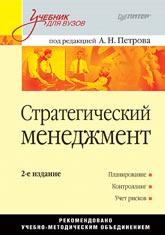 Книга Стратегический менеджмент: Учебник для вузов. Петров