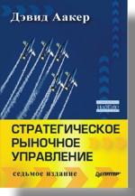 Книга Стратегическое рыночное управление. 7-е изд. Аакер