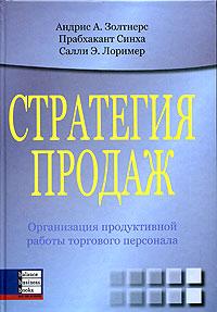 Книга Стратегия продаж. Андрис Золтнерс