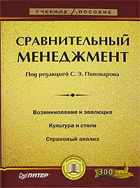 Книга Сравнительный менеджмент: Учебное пособие. Пивоварова