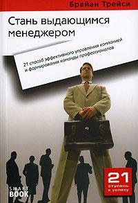 Книга Стань выдающимся менеджером. 21 способ эффективного управления компанией и формирование команды професионалов. 2-е