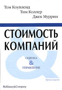 Книга Стоимость компаний: оценка и управление. 3-е изд. Коупленд