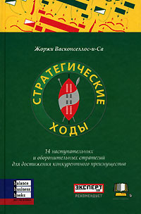 Книга Стратегические ходы. Жоржи Васконселлос