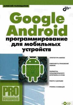 Google Android: программирование для мобильных устройств .Голощапов