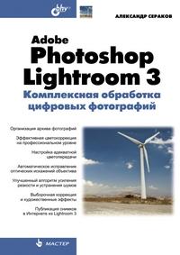 Adobe Photoshop Lightroom 3. Комплексная обработка цифровых фотографий. Сераков