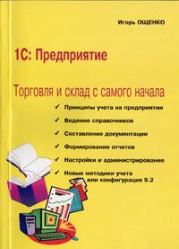 Книга 1С:Предприятие. Торговля и склад с самого начала. Ощенко