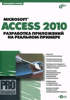 Microsoft Access 2010. Разработка приложений на реальном примере. Гурвиц (+CD)