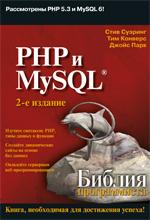 PHP и MySQL. Библия программиста. 2-е изд. Суэринг
