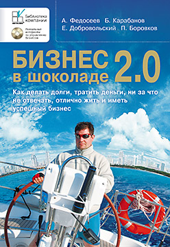 Бизнес в шоколаде 2.0 (+CD). Федосеев