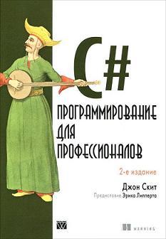 C#: программирование для профессионалов, 2-е изд.Джон Скит
