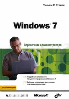 Windows 7. Справочник администратора. Станек