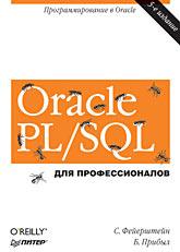 Oracle PL/SQL. Для профессионалов. Программирование в Oracle. 5-е изд.Фейерштейн