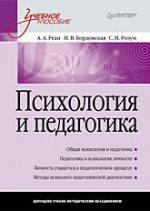 Книга Психология и педагогика: Учебное пособие. Реан