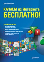Книга Качаем из Интернета бесплатно! Бардиян