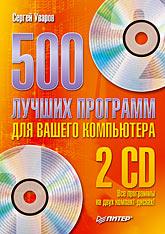 Книга 500 лучших программ для вашего компьютера. Уваров (+2 CD)