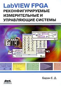 Купить Книга LabVIEW FPGA. Реконфигурируемые измерительные и управляющие системы. Баран