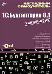 Книга Наглядный самоучитель 1C:Бухгалтерия 8.1. Жадаев  (+ Видеокурс на CD)