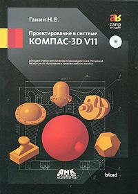 Книга Проектирование в системе КОМПАС-3D V11. Ганин (+DVD)