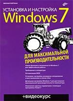 Книга Установка и настройка Windows 7 для максимальной производительности. Райтман + Видеокурс (+CD)