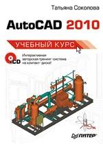 Книга AutoCAD 2010. Учебный курс. Соколова (+CD)