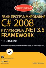 Книга Язык программирования C# 2008 и платформа NET 3.5. 4-е изд. Троелсен