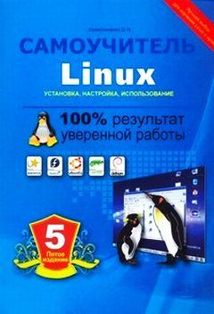 Книга Самоучитель Linux. Установка, настройка, использование. 5-е изд. Колисниченко