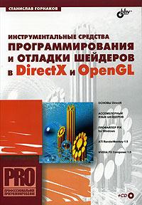 Книга Инструментальные средства программирования и отладки шейдеров в DirectX и OpenGL. (+CD)