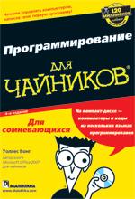 Книга Программирование для чайников. 4-е изд. Вонг
