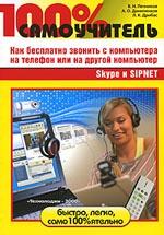Книга 100% самоучитель. Skype и SIPNET.Как бесплатно звонить с компьютера на телефон или на другой компьютер. Печников