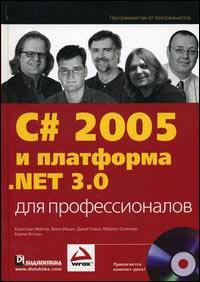 Книга C#  2005 и платформа NET 3.0 для профессионалов. Кристиан Нейгел