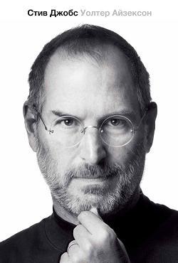 Купить Книга Стив Джобс. Биография. Уолтер Айзексон