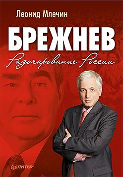 Книга Брежнев. Разочарование России. Млечин