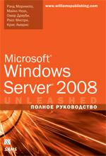 Книга Microsoft Windows Server 2008. Полное руководство. Моримото