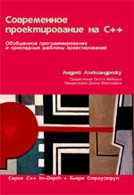 Книга Современное проектирование на С++. Серия C++ In-Depth. т.3. Александреску. Вильямс