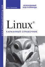 Книга Linux. Карманный справочник. Скотт Граннеман