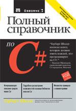 Книга Полный справочник по C#. Шилдт. 2004